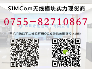 联系SIMCom代理