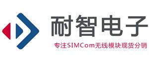 SIMCom公司,SIMCom官网,SIMCom代理商