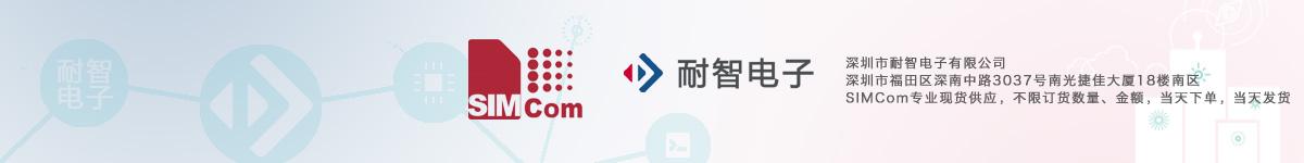 购买SIMCom无线模块联系方式