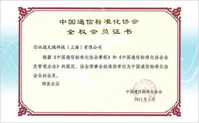 SIMCom芯讯通将参与TC5类无线通讯行业标准制定