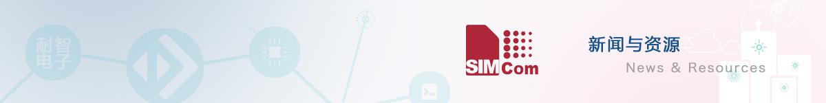 SIMCom(芯讯通)官网发布的新闻与资源
